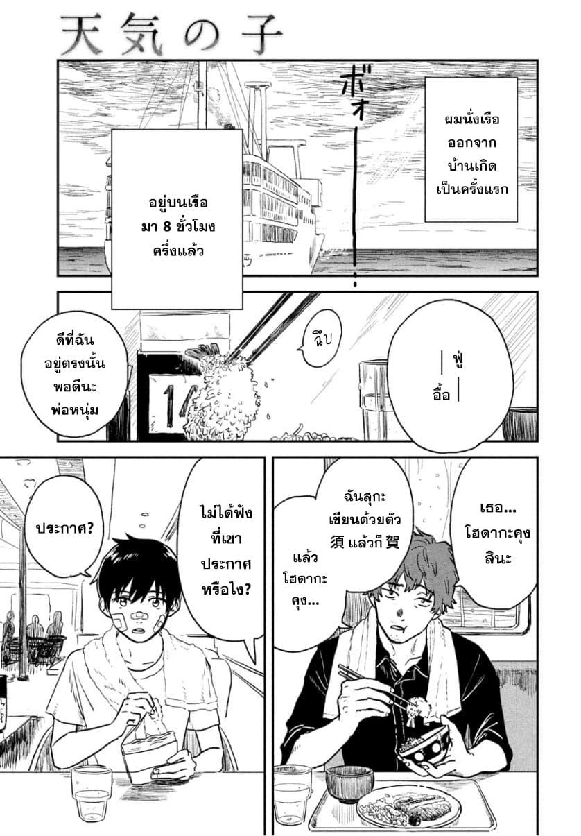 อ่านการ์ตูน Tenki no Ko ตอนที่ 1 หน้าที่ 9