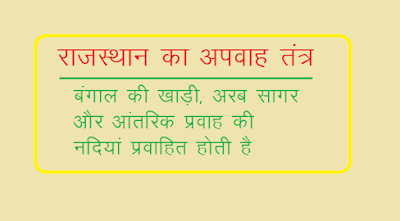 राजस्थान की नदियां