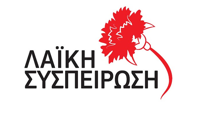 Λαϊκή Συσπείρωση: Τατούλης και Στρατηγάκος «θα το πιουν το πικρό ποτήριο» για το ΧΥΤΕΑ στη Μεγαλόπολη
