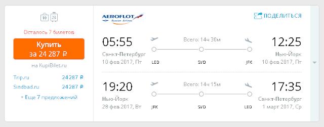 билет в Нью-Йорк из Петербурга  авиакомпанией Аэрофлот