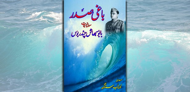 Baghi-Sadr_Subhas-Chandra-Bose