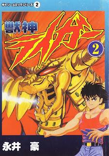 獣神ライガー 第01-02巻