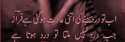 Urdu Poetry, Shayari, Ahmed Faraz Poetry, Urdu Poetry Images, Love Shayari, Urdu Shayari, Love Poetry, Sad Urdu Poetry, Best Urdu Poetry, Romantic Poetry, Love Urdu Poetry, Hindi Shayari,