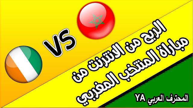 مباراة المغرب والكوت ديفوار 2017 كيفية الربح من الانترنت من مباراة المنتخب المغربي