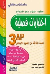 اختبارات الفصل الثالث السنة الثالثة ابتدائي الجيل الثاني