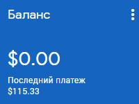 Первая выплата с Google Adsens