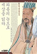 ZhuGezhong-WuHou-Collection-book-cover