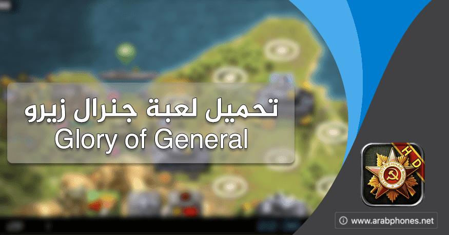 تحميل لعبة جنرال زيرو Glory of Generals للاندرويد