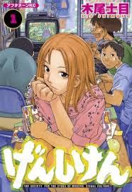 جميع حلقات انمي  Genshiken مترجم عدة روابط