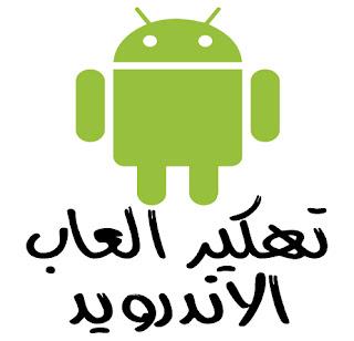 تحميل وشرح برنامج Game Hacker لتهكير العاب اندرويد نشر