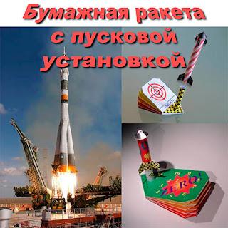 Rocket papercraft