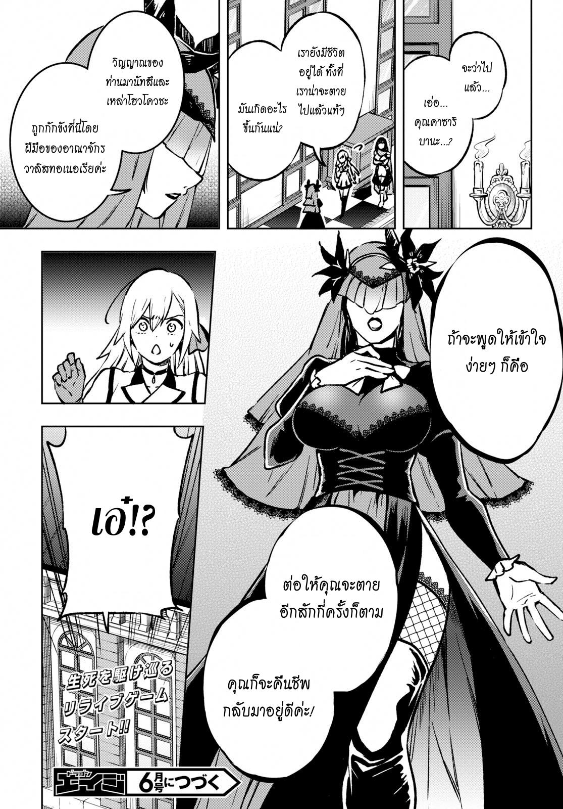 อ่านการ์ตูน Samayoeru Tensei-sha-tachi no Revival Game ตอนที่ 1.3 หน้าที่ 24