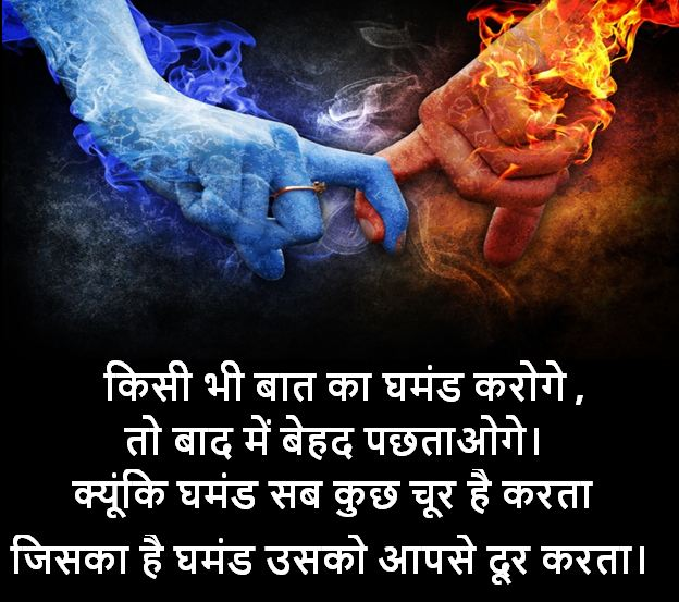 ghamand shayari images collection, ghamand shayari images