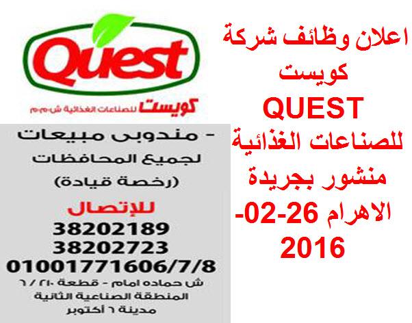اعلان وظائف شركة كويست للصناعات الغذائية Quest منشور بجريدة الاهرام 26-02-2016