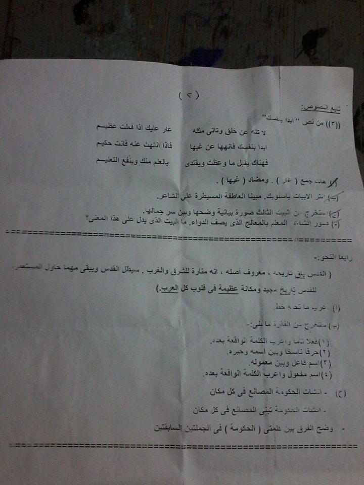 ورقة امتحان لغة عربية الصف الاول الثانوى الترم الاول 2018 ادارة القوصية