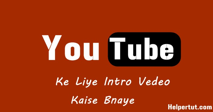 You-tube-ke-liye-free-intro-vedeo-kaise-banaye.jpeg