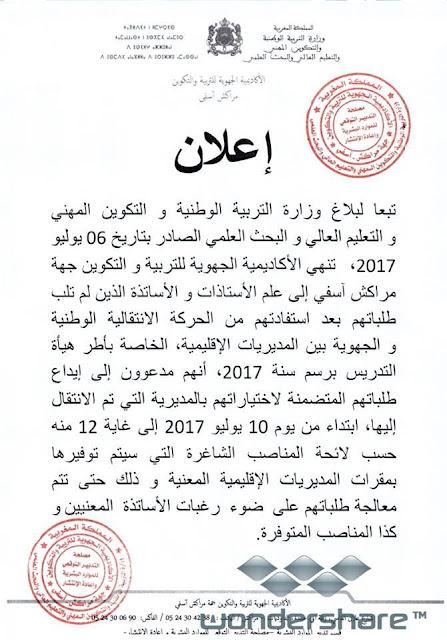إعلان للأساتذة المنتقلين لإحدى مديريات اكاديمية مراكش آسفي الذين لم تلبى طلباتهم