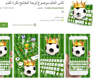 من اهم التطبيقات المجانية للاندرويد تطبيق AR Emoji Football Edition