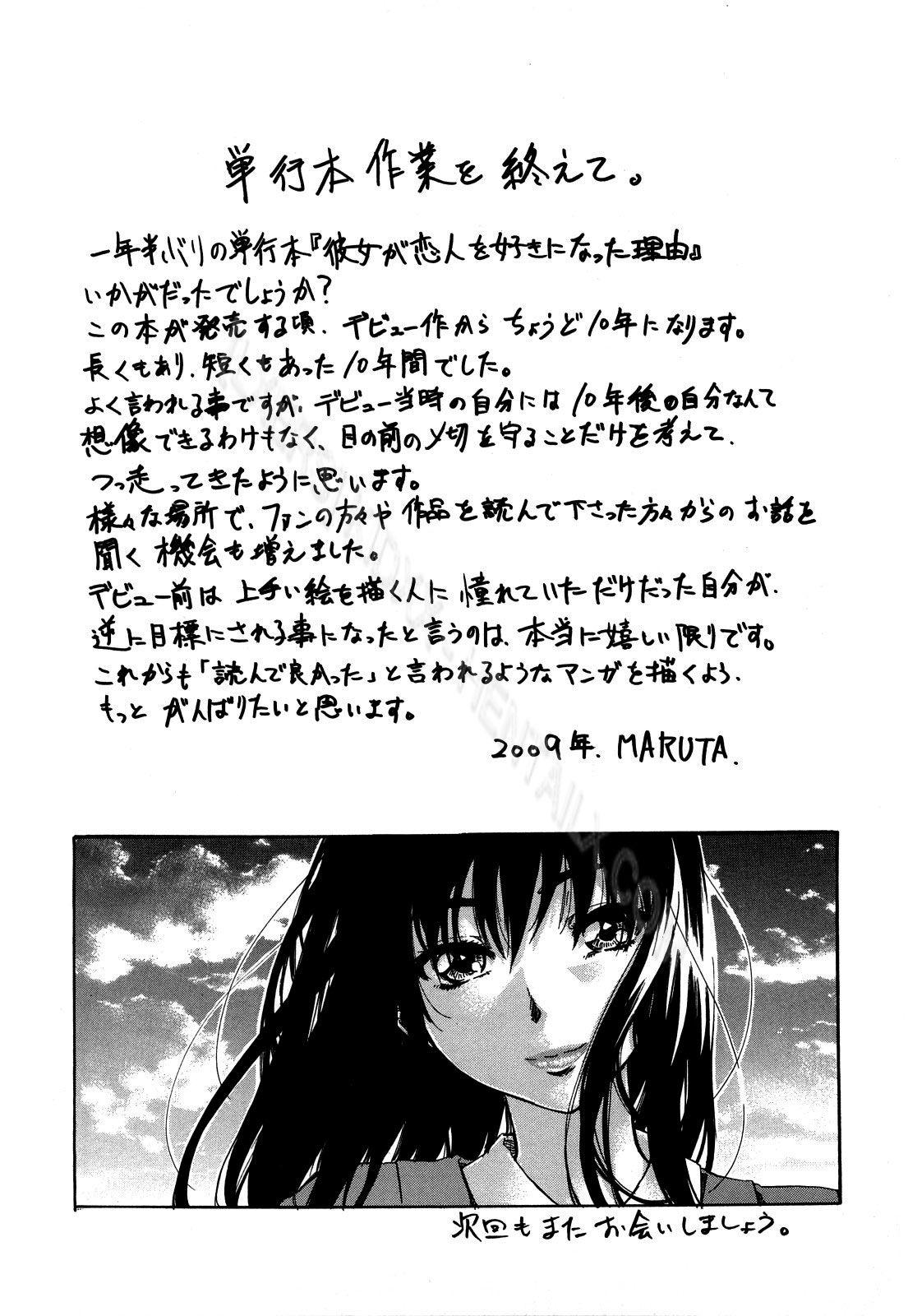 Hình ảnh 195kanojo ga koibito wo suki in Hãy thức tỉnh thú tính dâm dục trong em
