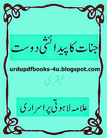 Ubqari Ki Ak shandar Kitab jinnat pdf book