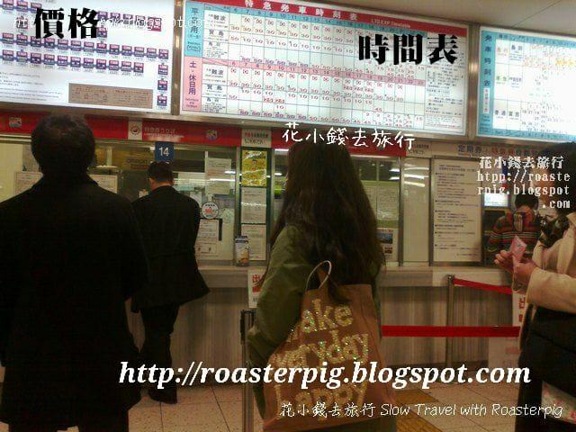 近鐵站名古屋售票窗口