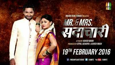 Mr. And Mrs. Sadachari (2016) Full Marathi DVDScr 300MB 480p