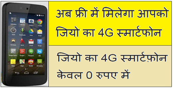 Jio 4G Smartphone In Just 1500 Rupees :