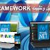 تحميل وتثبيت NET FRAMEWORK لجميع إصدارات الويندوز