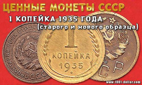 Ценные монеты СССР: 1 копейка 1935 года старого и нового образца