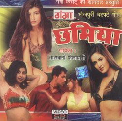 Chamiya (2004) Hindi Movie