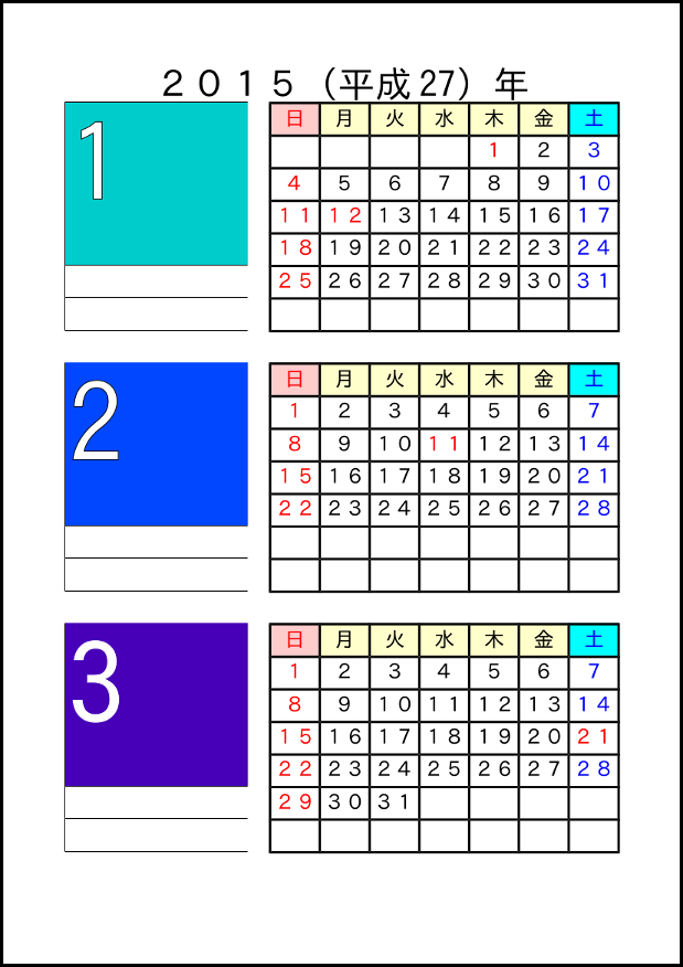 2015年カレンダ 021