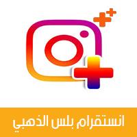 تحميل إنستغرام بلس الذهبي  instagram plus gold للأندرويد آخر إصدار,