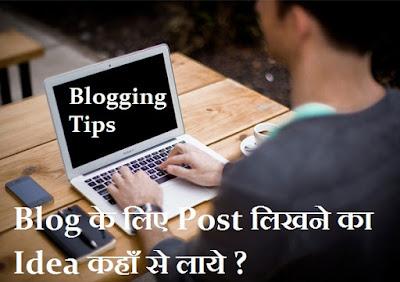Blog के लिए Post लिखने का Idea कहाँ से लाये ? - 10 जबरदस्त तरीके