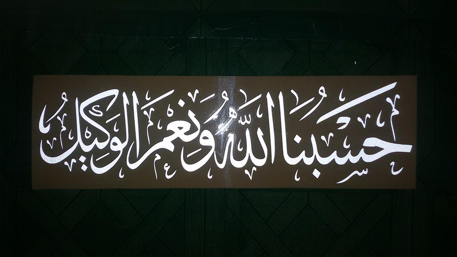 58 Kaligrafi Surat Ar Rahman Ayat 13