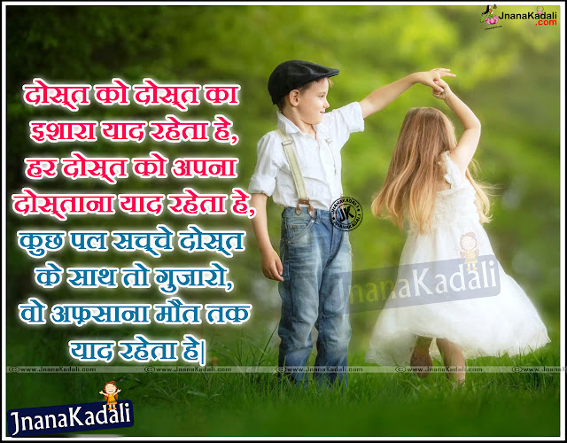 Best Hindi Nice Lines, Hindi New Friendship Quotations, Hindi Friendship Shayari, New Hindi Friendship Messages with Greetings, Friendship Shayari in Hindi Font, Best Hindi Quotes with Photos