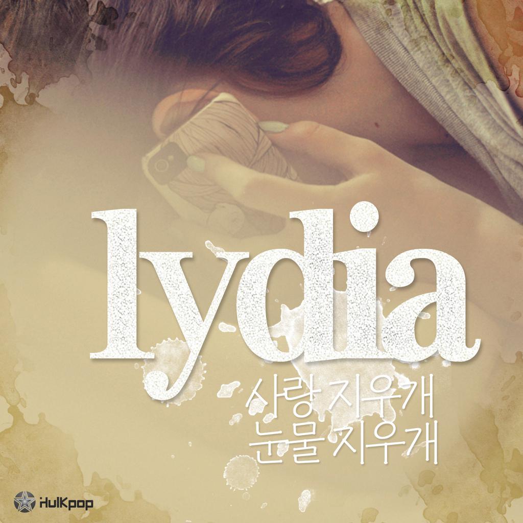 [Single] Lydia – 사랑 지우개 눈물 지우개