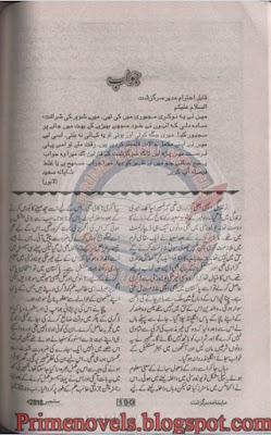 Jawab novel by Shabana Saeed pdf