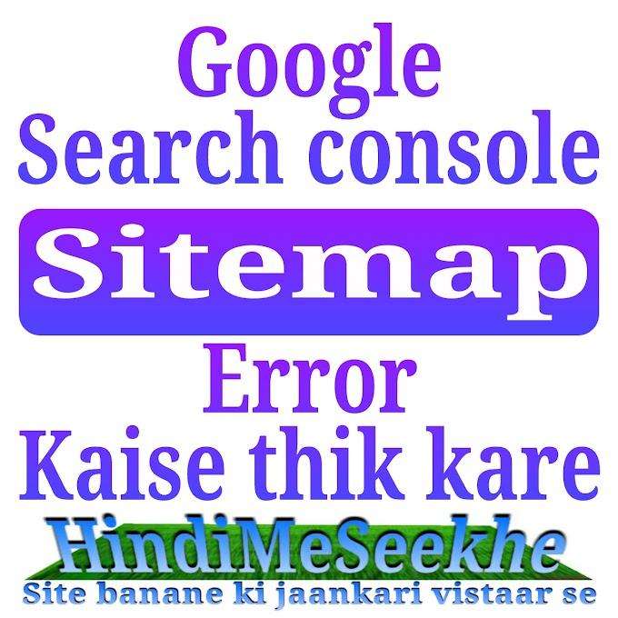 Google search console, sitemap error kaise fix kare.