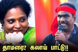 Kovan song on BJP | Tamilisai Soundararajan
