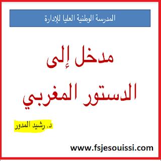 تعريف بالدستور المغربي - رشيد المدور - صيغة PDF