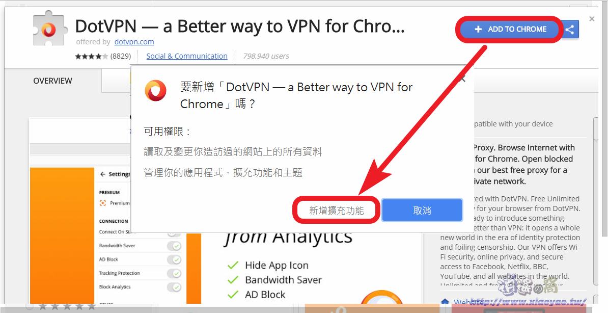 DotVPN 免費 VPN 連線工具