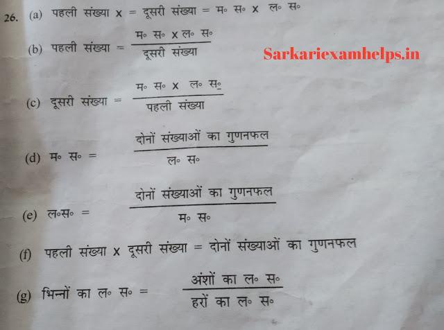 maths formula for class 7
