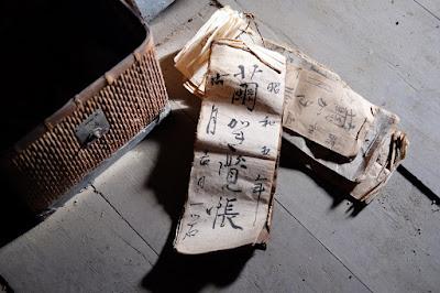 長野県生坂村の古民家カフェ ひとつ石の蔵 古記録 繭か木覺帳