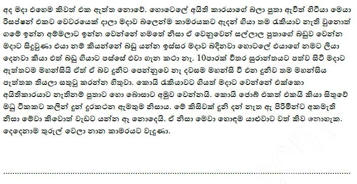 rupika the bank job 1   wal katha amma pdf   sinhala wal katha
