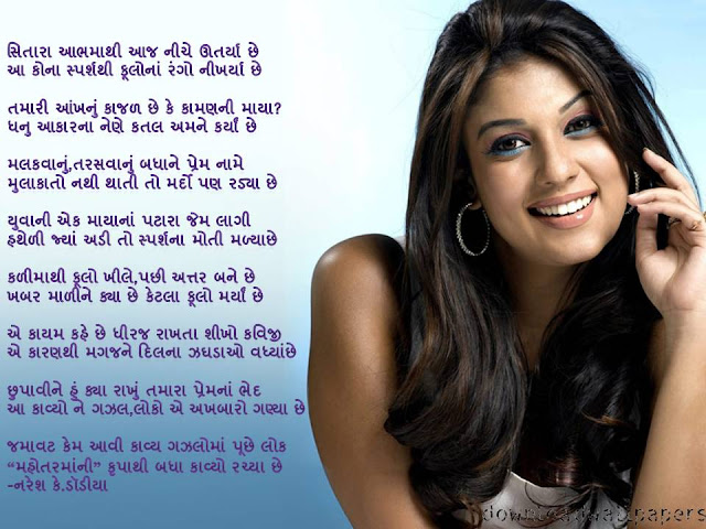 सितारा आभमाथी आज नीचे ऊतर्या छे Gujarati Gazal By Naresh K. Dodia