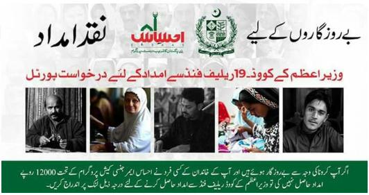 Berozgar Ehsaas Program 2020 Online Registration