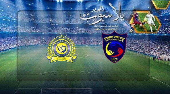 نتيجة مباراة النصر والحزم بتاريخ 11-05-2019 الدوري السعودي