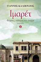 http://www.culture21century.gr/2016/04/book-review.html