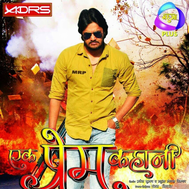 Manoj R. Pandey, Monalisa, Neha Shree Ek Prem Kahani 2016 upcoming bhojpuri movie poster, Release Date, songs, photo