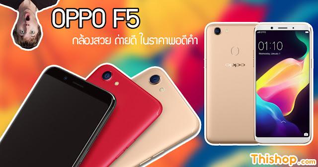รีวิว : OPPO F5 กล้องสวย ถ่ายดี ในราคาพอดีคำ|By thishop ผ่อนสินค้าออนไลน์